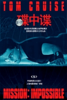 Mission Impossible - Chinese Movie Poster (xs thumbnail)
