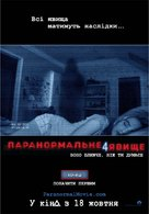 Paranormal Activity 4 - Ukrainian Movie Poster (xs thumbnail)