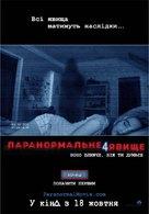 Paranormal Activity 4 - Ukrainian Movie Poster (xs thumbnail)