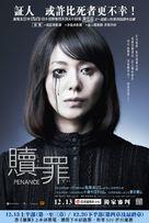 """Shokuzai"" - Hong Kong Movie Poster (xs thumbnail)"