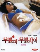 Muleupgwa muleupsai - South Korean DVD cover (xs thumbnail)