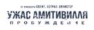 Amityville: The Awakening - Russian Logo (xs thumbnail)