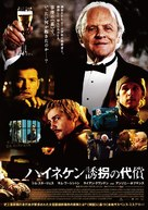 Kidnapping Mr. Heineken - Japanese Movie Poster (xs thumbnail)