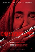 A Quiet Place - Greek Movie Poster (xs thumbnail)