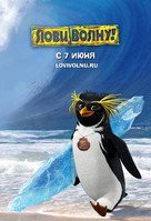 Surf's Up - Russian poster (xs thumbnail)