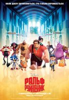 Wreck-It Ralph - Ukrainian Movie Poster (xs thumbnail)