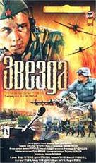 Zvezda - Russian VHS cover (xs thumbnail)