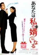 The Proposal - Japanese Movie Poster (xs thumbnail)