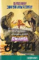 The Valley of Gwangi - Japanese Movie Cover (xs thumbnail)