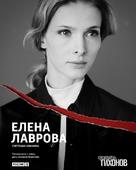 """Sledovatel Tikhonov"" - Russian Movie Poster (xs thumbnail)"