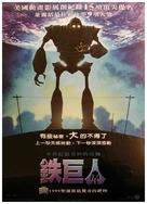 The Iron Giant - Taiwanese Movie Poster (xs thumbnail)