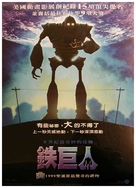 The Iron Giant - Taiwanese Movie Poster (xs thumbnail)