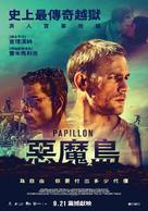 Papillon - Taiwanese Movie Poster (xs thumbnail)