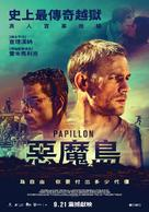 Papillon - Taiwanese Movie Poster (xs thumbnail)