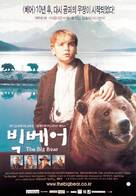 Grizzly Falls - South Korean poster (xs thumbnail)