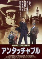 The Untouchables - Japanese Movie Poster (xs thumbnail)