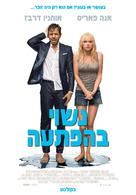 Overboard - Israeli Movie Poster (xs thumbnail)