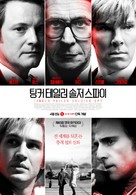Tinker Tailor Soldier Spy - South Korean Movie Poster (xs thumbnail)