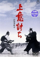 Jôi-uchi: Hairyô tsuma shimatsu - Japanese DVD cover (xs thumbnail)