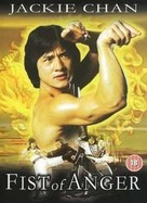 Eagle Shadow Fist - British DVD cover (xs thumbnail)