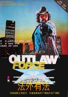 Outlaw Force - Chinese Movie Poster (xs thumbnail)