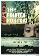 The Fourth Portrait - Taiwanese Movie Poster (xs thumbnail)