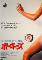 Porky's - Japanese Movie Poster (xs thumbnail)