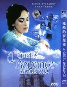 Zhestokiy romans - Chinese Movie Cover (xs thumbnail)