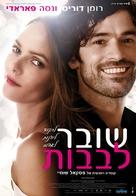 L'arnacoeur - Israeli Movie Poster (xs thumbnail)
