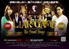Raiâ gêmu: Za fainaru sutêji - Japanese Movie Poster (xs thumbnail)