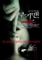 Boogeyman - South Korean Movie Poster (xs thumbnail)