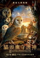Legend of the Guardians: The Owls of Ga'Hoole - Taiwanese Movie Poster (xs thumbnail)