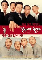 Dalmaya nolja - South Korean Movie Poster (xs thumbnail)