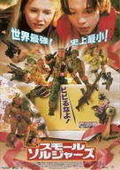 Small Soldiers - Japanese Movie Poster (xs thumbnail)