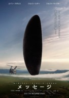 Arrival - Japanese Movie Poster (xs thumbnail)