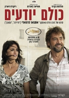 Todos lo saben - Israeli Movie Poster (xs thumbnail)