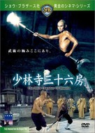 Shao Lin san shi liu fang - Japanese Movie Cover (xs thumbnail)