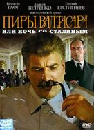 Piry Valtasara, ili noch so Stalinym - Russian Movie Cover (xs thumbnail)