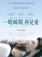 Matataki - Taiwanese Movie Poster (xs thumbnail)