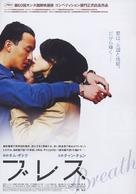 Soom - Japanese Movie Poster (xs thumbnail)