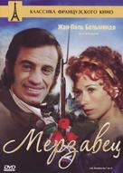 Les mariés de l'an deux - Russian Movie Cover (xs thumbnail)
