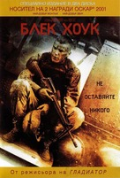 Black Hawk Down - Bulgarian DVD movie cover (xs thumbnail)
