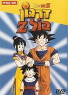 """Dragon Ball Z"" - Israeli DVD movie cover (xs thumbnail)"