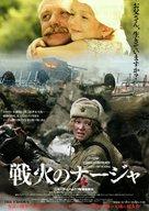 Utomlyonnye solntsem 2 - Japanese Movie Poster (xs thumbnail)