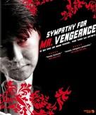 Boksuneun naui geot - Movie Poster (xs thumbnail)