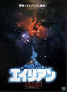 Alien - Japanese Movie Cover (xs thumbnail)