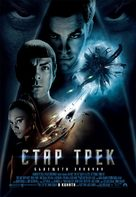 Star Trek - Bulgarian Movie Poster (xs thumbnail)