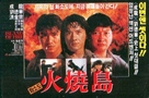 Huo shao dao - South Korean Movie Poster (xs thumbnail)