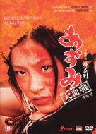 Azumi - South Korean DVD cover (xs thumbnail)