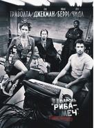 Swordfish - Ukrainian Movie Poster (xs thumbnail)